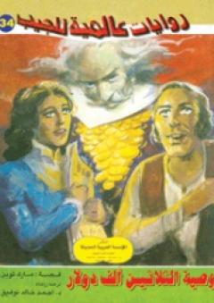 وصية الثلاثين ألف دولار (34) ( سلسلة روايات عالمية للجيب )