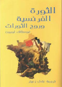 روح الثورات والثورة الفرنسية