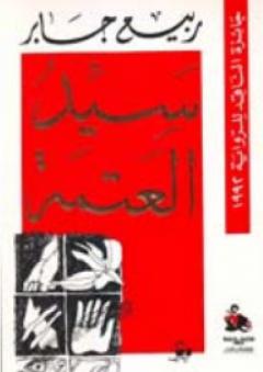 سيد العتمة - ربيع جابر