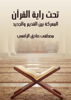 تحت راية القرآن: المعركة بين القديم والجديد