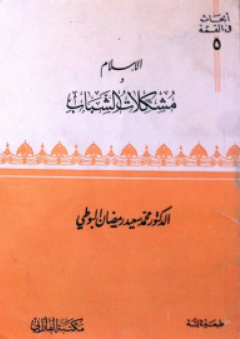 الإسلام ومشكلات الشباب - محمد سعيد رمضان البوطي