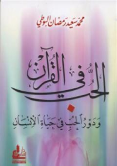الحب في القرآن ودور الحب في حياة الإنسان - محمد سعيد رمضان البوطي