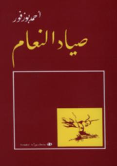 صياد النعام