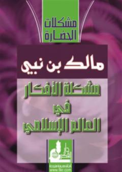مشكلة الأفكار في العالم الإسلامي (مشكلات الحضارة)