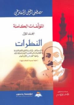 مؤلفات مصطفى لطفي المنفلوطي الكاملة (المجلد الأول) - النظرات