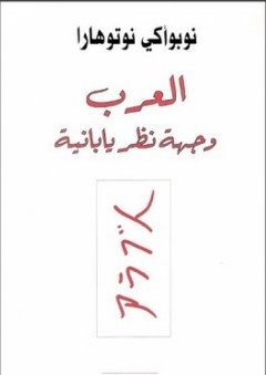 العرب وجهة نظر يابانية