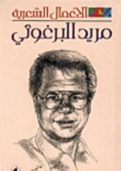 مجلد الأعمال الشعرية