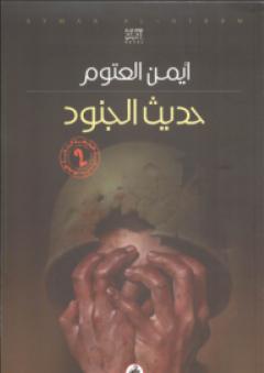 حديث الجنود - أيمن العتوم