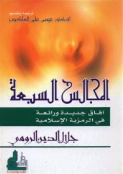 المجالس السبعة (آفاق جديدة ورائعة في الرمزية الإسلامية)