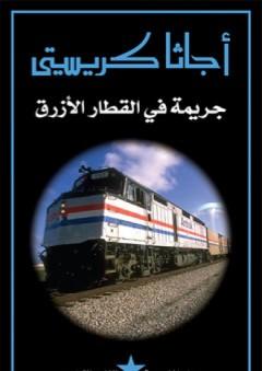 جريمة في القطار الأزرق