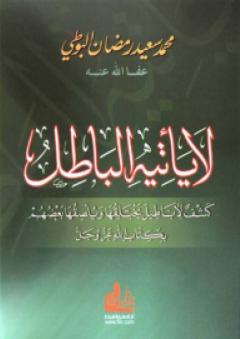 لا يأتيه الباطل - كشف لأباطيل يختلقها ويلصقها بعضهم بكتاب الله عز وجل - محمد سعيد رمضان البوطي
