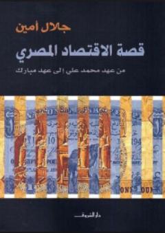 قصة الإقتصاد المصري - من عهد محمد علي إلى عهد مبارك - جلال أمين