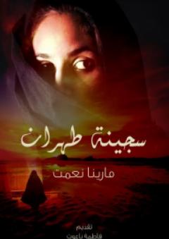 سجينة طهران