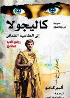كاليجولا - إلى الطاغية القذافي