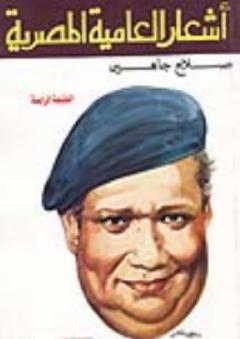 أشعار العامية المصرية