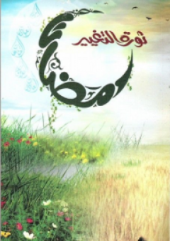 رمضان ثورة التغيير