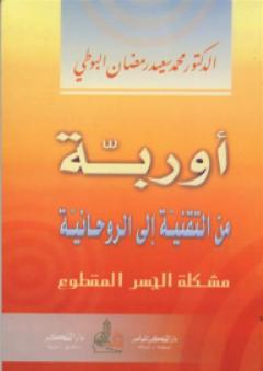 أوربة من التقنية إلى الروحانية- مشكلة الجسر المقطوع /عربي - إنكليزي - محمد سعيد رمضان البوطي