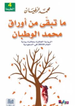 ما تبقى من أوراق محمد الوطبان