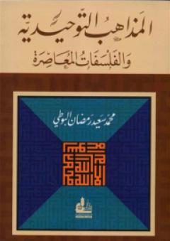 المذاهب التوحيدية والفلسفات المعاصرة - محمد سعيد رمضان البوطي