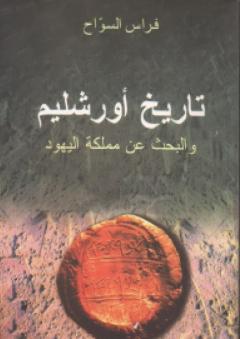 تاريخ أورشليم والبحث عن مملكة اليهود