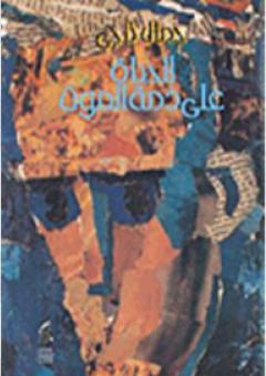 الحياة على ذمة الموت - جمال ناجي