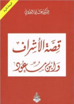 قصة الأشراف وابن سعود