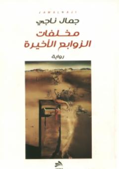 مخلفات الزوابع الاخيرة - جمال ناجي