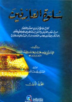 سلوة العارفين 1/2 (كتاب جامع لأنواع العلوم المختلفة من خلق العرش)