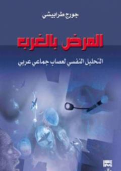 المرض بالغرب ؛ التحليل النفسي لعصاب جماعي عربي