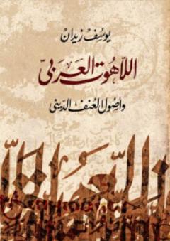 اللاهوت العربى وأصول العنف الدينى