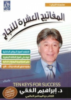 المفاتيح العشرة للنجاح