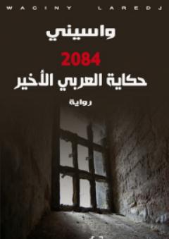 2084؛ حكاية العربي الأخير