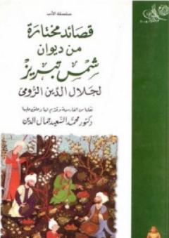 قصائد مختارة من ديوان شمس تبريز