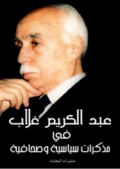 عبد الكريم غلاب في مذكرات سياسية وصحافية