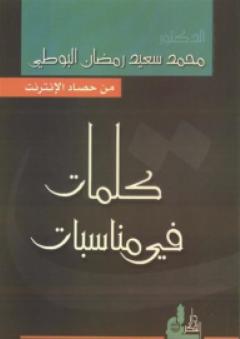كلمات في مناسبات (من حصاد الإنترنت) - محمد سعيد رمضان البوطي