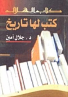 كتب لها تاريخ - جلال أمين