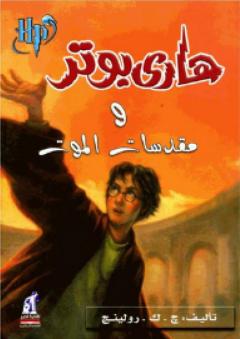 هاري بوتر ومقدسات الموت (هاري بوتر 7)
