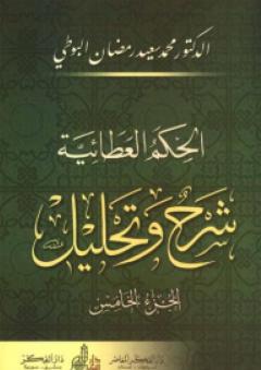 الحكم العطائية :شرح وتحليل الجزء الجامس - محمد سعيد رمضان البوطي