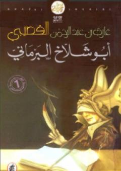 أبو شلاخ البرمائي