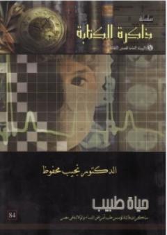 حياة طبيب: مذكرات ذاتية لمؤسس طب أمراض النساء والولادة في مصر