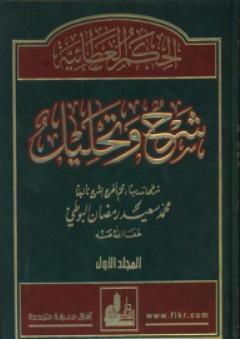 الحكم العطائية شرح وتحليل (1-5) - محمد سعيد رمضان البوطي