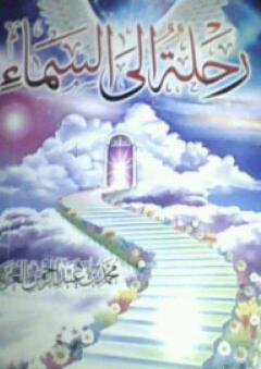 رحلة إلى السماء
