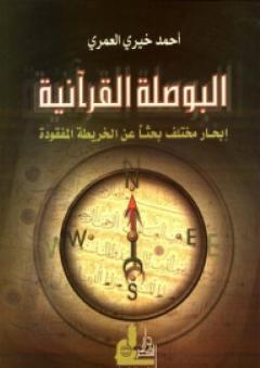 البوصلة القرآنية: إبحار مختلف بحثاً عن الخريطة المفقودة