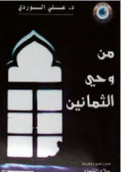 من وحي الثمانين