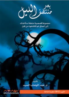 بعد منتصف الليل - مجموعة قصصية مذهلة