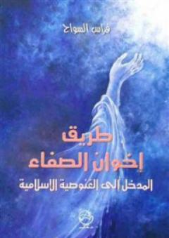 """طريق إخوان الصفاء """"المدخل الى الغنوصية الإسلامية"""""""