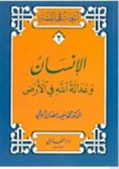 الإنسان وعدالة الله في الأرض - محمد سعيد رمضان البوطي