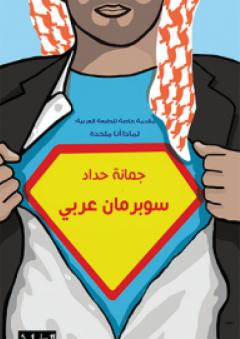سوبرمان عربي