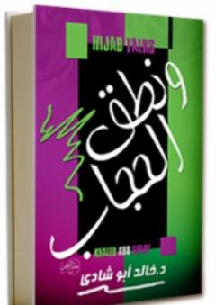 ونطق الحجاب