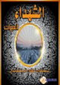 العبرات: رواية الشهداء - كتاب صوتي